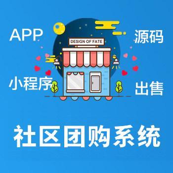 小鸟CMS新零售生鲜社区团购系统(APP+小程序)源码出售