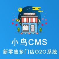 小鸟CMS新零售多门店O2O系统助力门店转型钜惠来袭