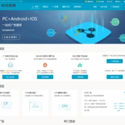 中易广告联盟最新版蓝色主题模板(最新优化版)