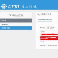SAAS版CRM销售管理系统