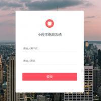 最新版微信小程序商城源码