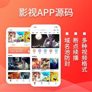 视频app开发,双端影视app源码,影视APP搭建,视频软件系统源码