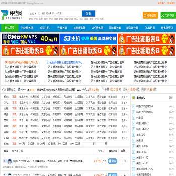 评垫网服务器评测买卖平台源码