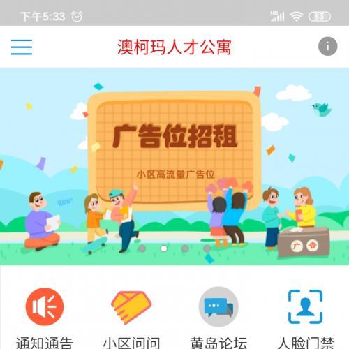 小区app源码可以打包ios和安卓