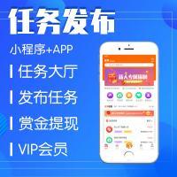 任务app开发悬赏发布-任务发布接单佣金平台源码(APP+公众号)