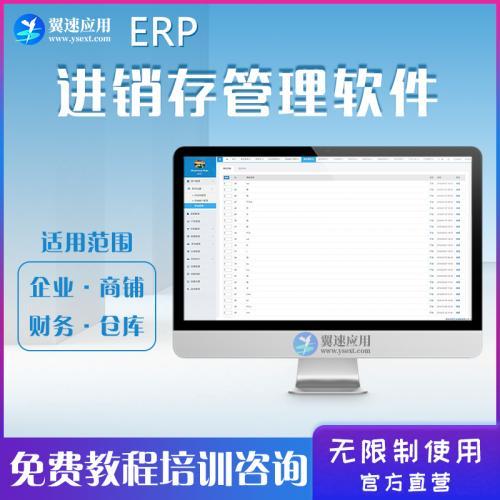 云ERP进销存管理软件 仓库存管理系统