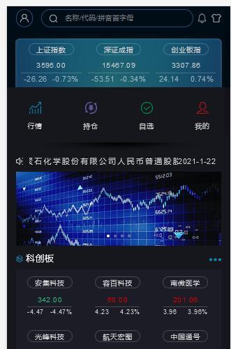 新版融资融券培训系统/两融/打新/配资/实时行情/