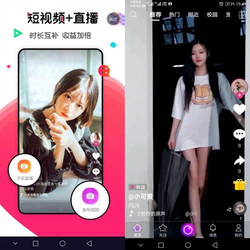 短视频源码搭建仿抖音短视频app搭建开发购物短视频APP安卓苹果原生开发二开定制