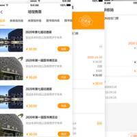 通和多场地在线订票商城管理系统
