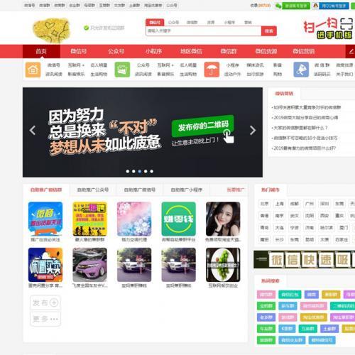 帝国7.5微信群二维码导航微信推广平台整合微信支付2019版