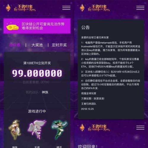 以太坊手机网站模版分红夺宝游戏网站源码html