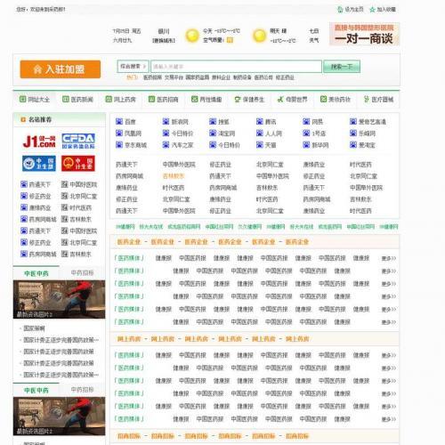 绿色网址导航源码hao123网站模板下载html