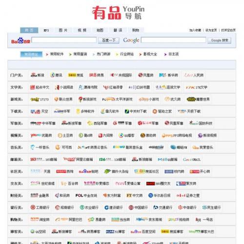 蓝色hao123个性网址导航源码下载html