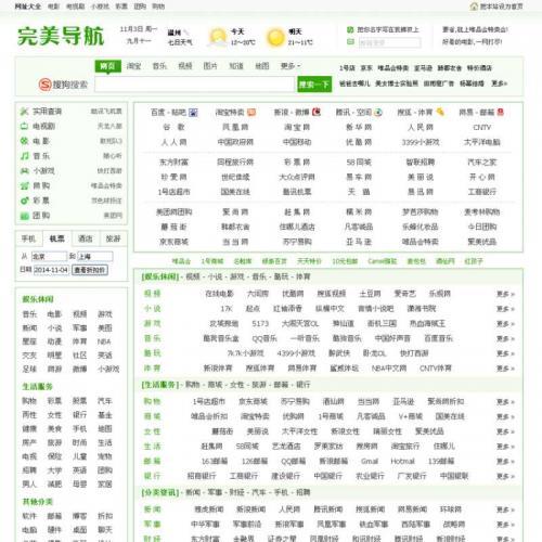 绿色网址导航hao123源码下载html