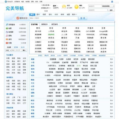蓝色hao123网址导航源码网站下载html