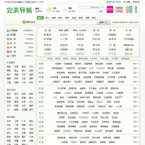 绿色仿hao123网址导航模板下载html