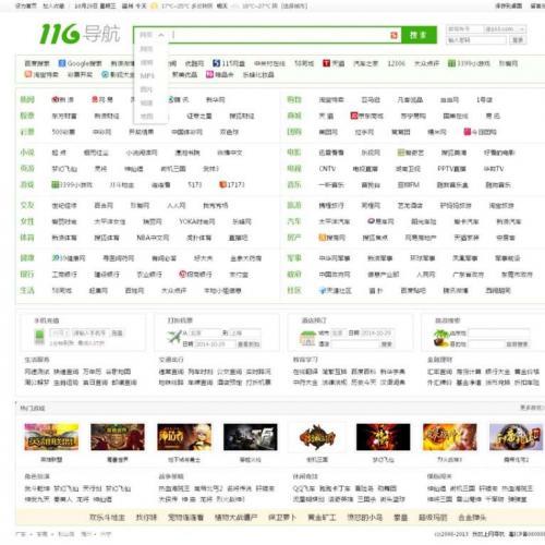 绿色116网址导航模板下载html
