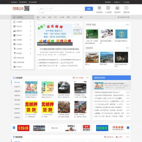 丹东生活门户网模板下载html