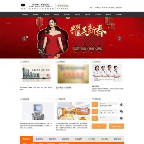 天美医疗美容医院女性网站前端模板
