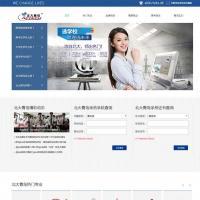 北大青鸟官网模板教育培训类网站模板html下载。