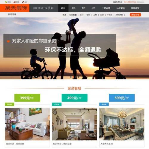 橙色宽屏的室内装饰企业网站模板html整站