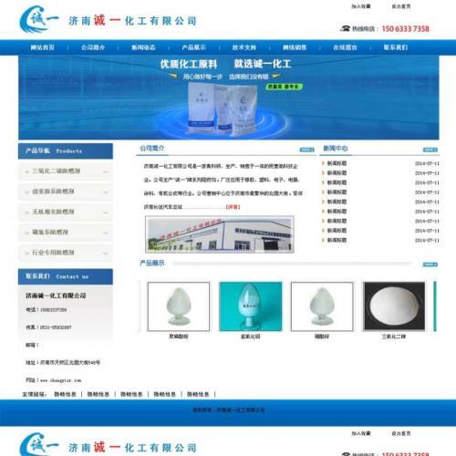 蓝色化工网站模板html整站下载