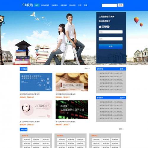 91教培蓝色英语教育培训网站模板html整站下载