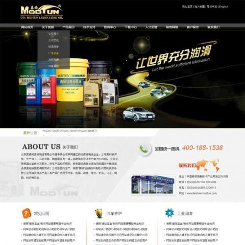 黑色简单的润滑油公司整站模板html下载